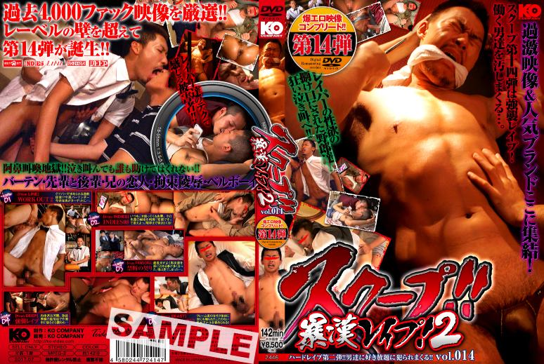 KOC – スクープ!!014 暴漢レイプ 2
