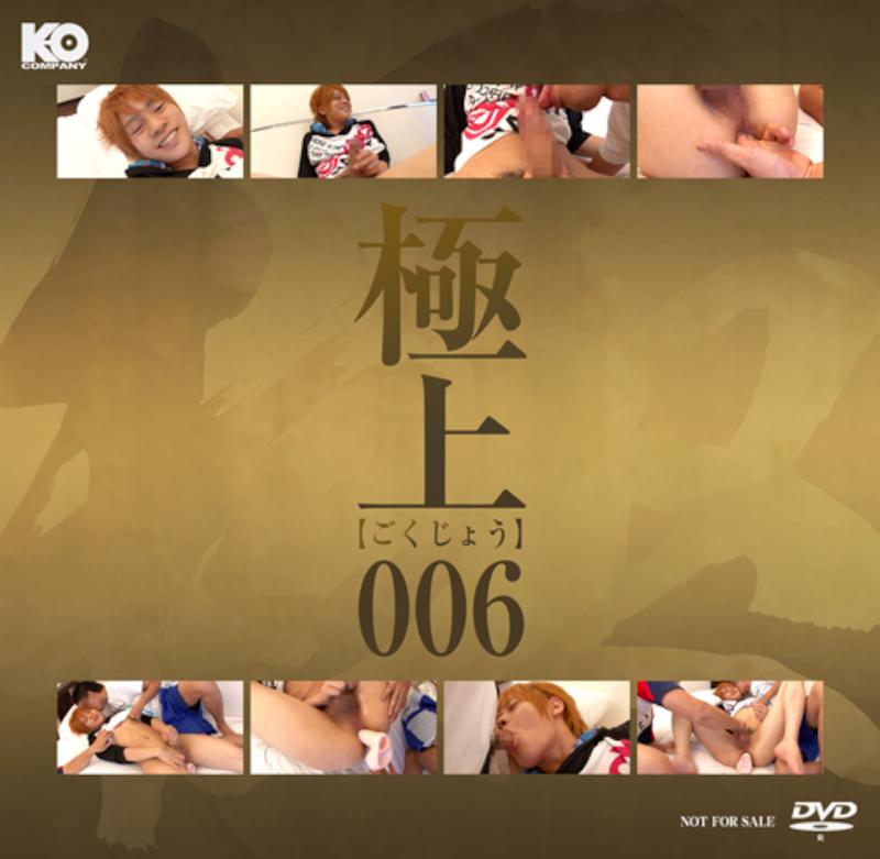 KO – 極上 PREMIUM DISC 006 –  極上006