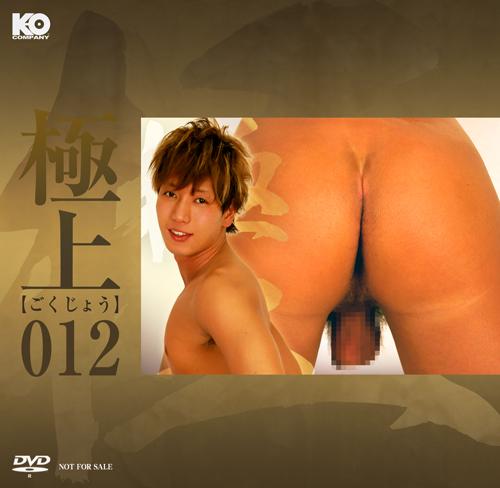 KO – 極上 PREMIUM DISC 012 – 極上012