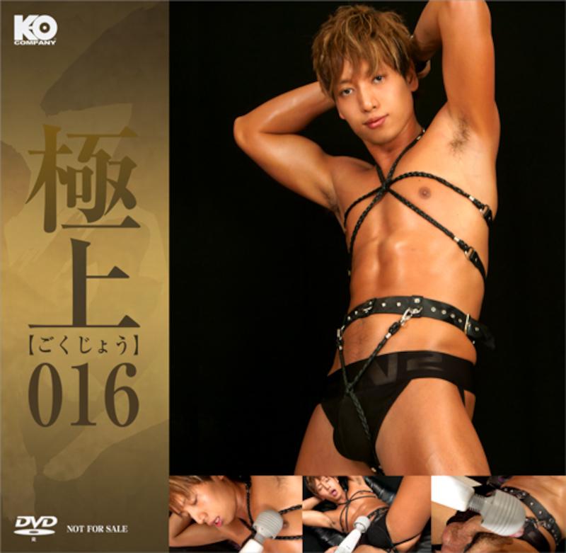 KO – 極上 PREMIUM DISC 016 – 極上016