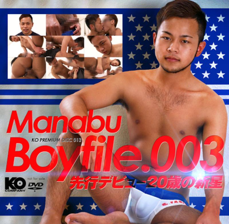 KO – KO Premium Disc 013 – Boy File 003 MANABU