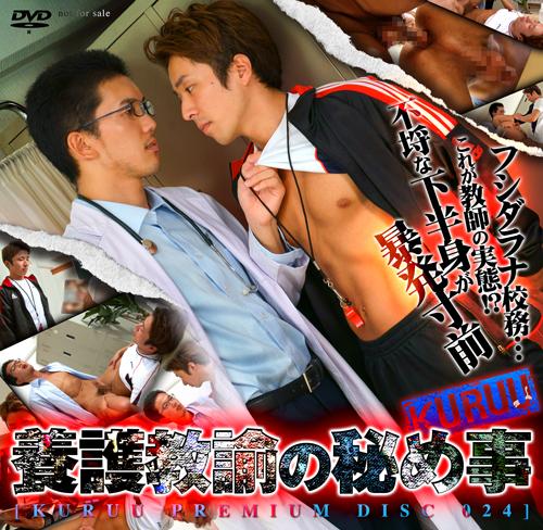 KO COMPANY – Kuruu Premium Disc 024 – 養護教諭の秘め事