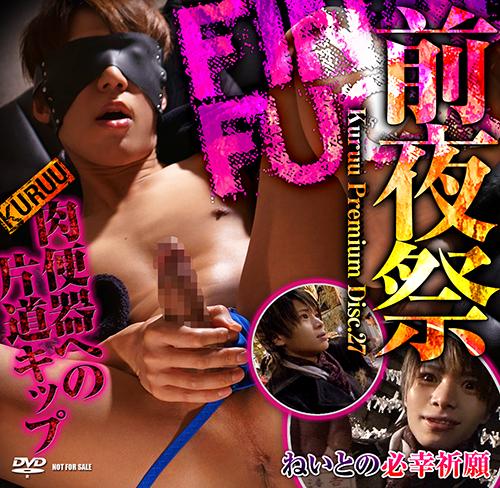 KO – Kuruu Premium Disc 027 – Final Fuck前夜祭+ねいとの必幸祈願