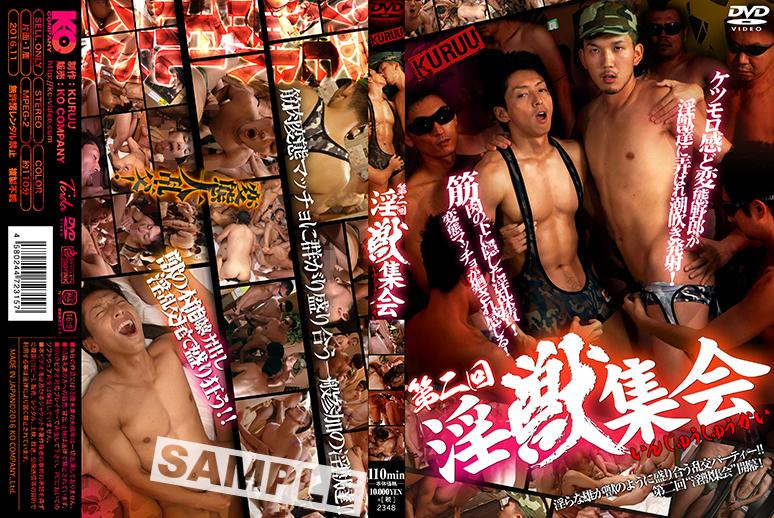 KO Kuruu – 第二回淫獣集会