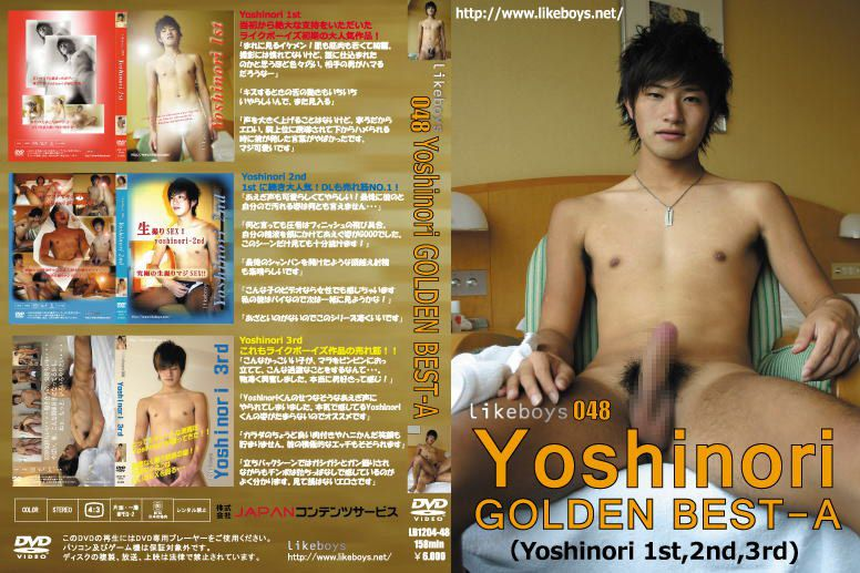 Like Boys – Yoshinori-GOLDEN BEST-A Likeboys 048