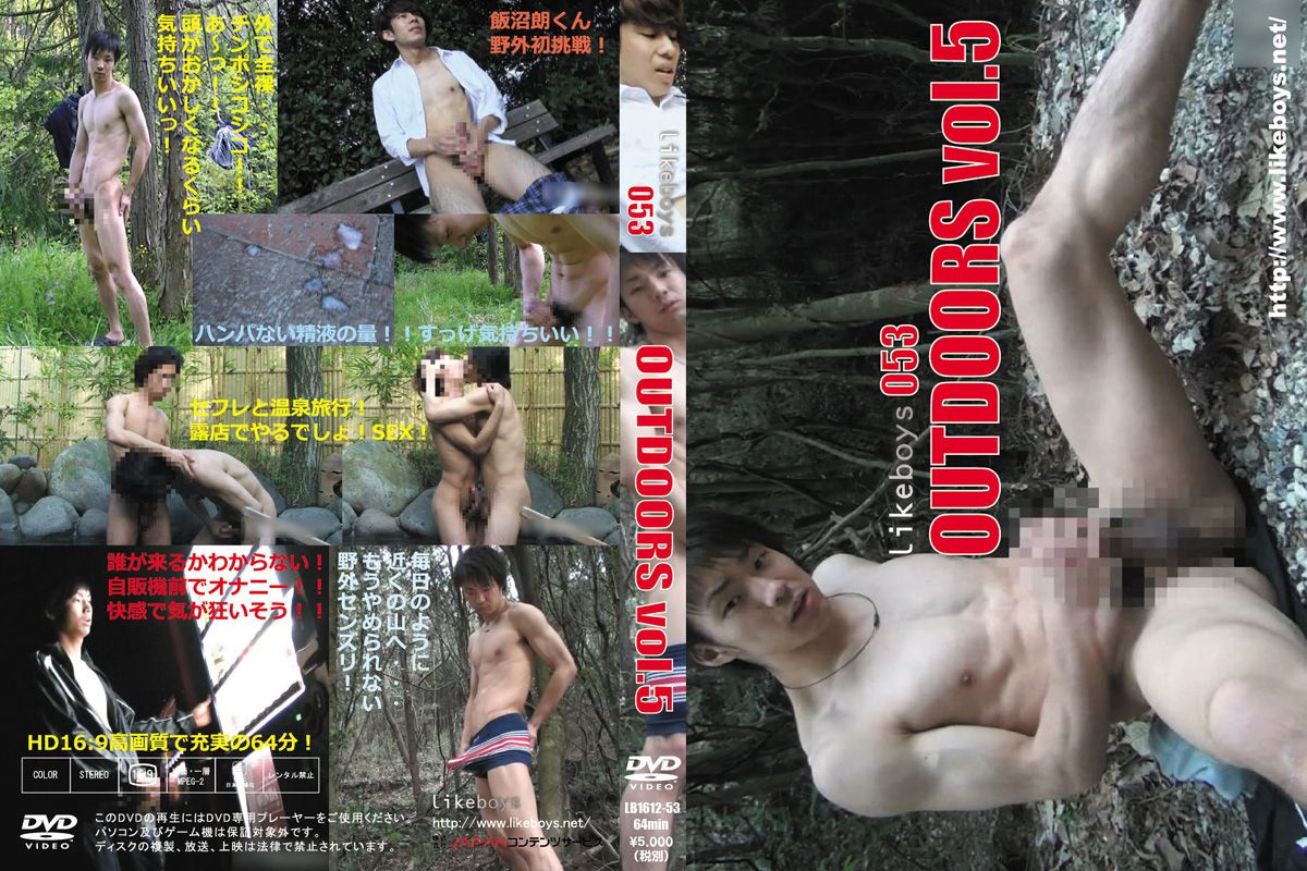 Like Boys – OUTDOORS vol.5 Likeboys 053