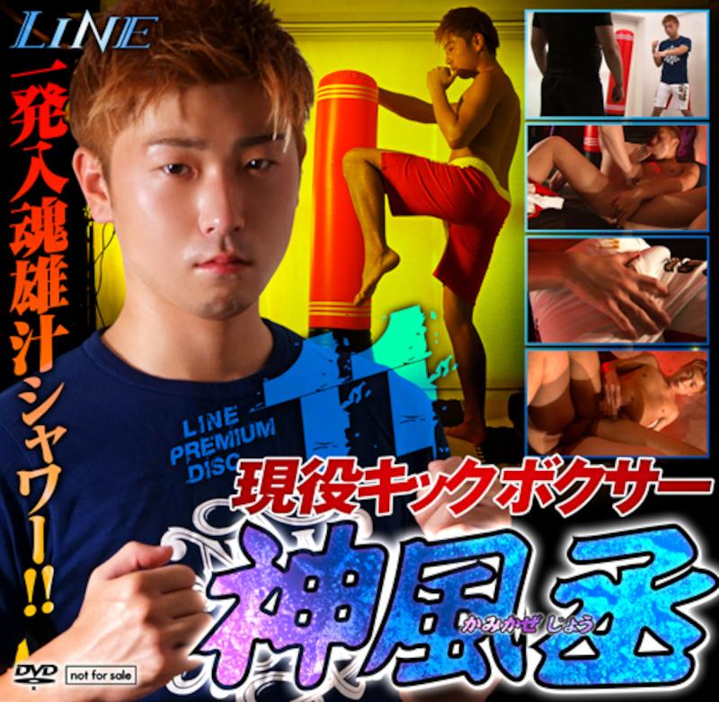 KO – Line Premium Disc 11 – 現役キックボクサー 神風丞