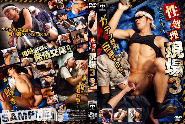 Mania Club – 性処理現場3 (On-Site Sex Processing 3)