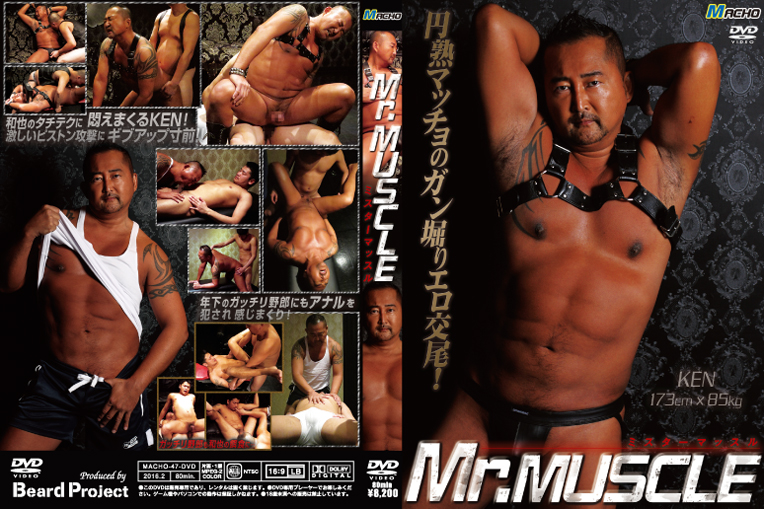 Danji Macho – Mr.MUSCLE