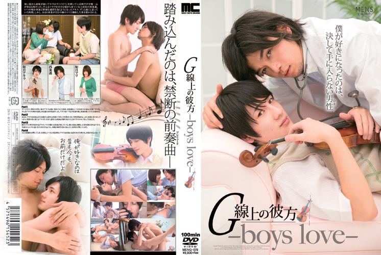 Men's Camp – G線上の彼方 boys love