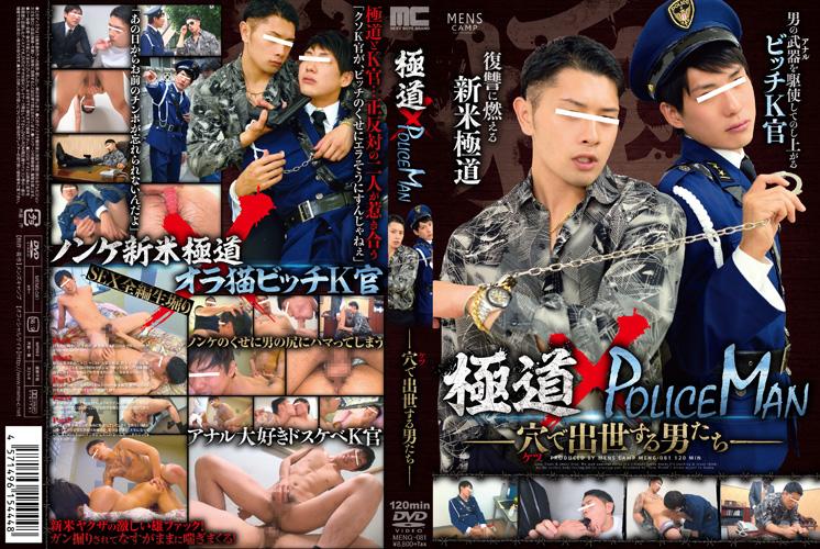 Men's Camp – 極道×POLICE MAN -穴で出世する男たち-