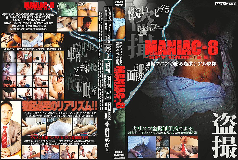 COAT WEST – MANIAC 8 SPY CAM