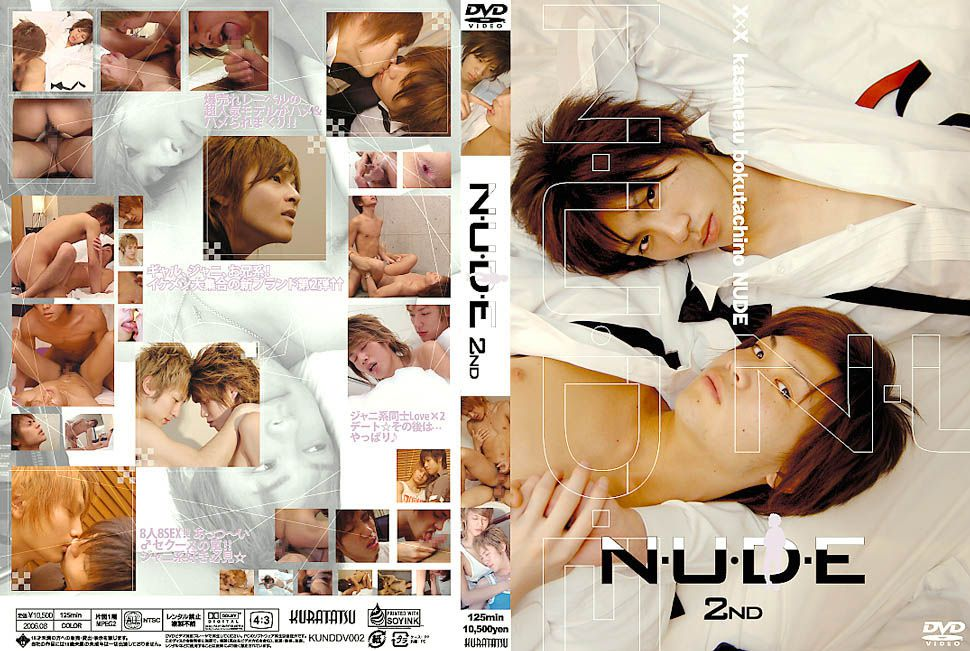 COAT KURATATSU – NUDE 2th
