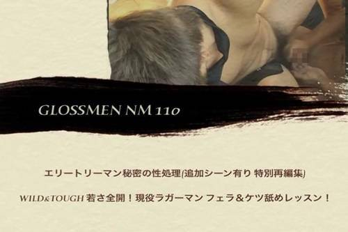 JAPAN PICTURES – GLOSSMEN NM110 [no mask]