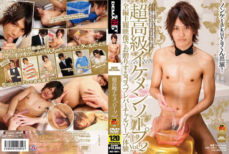 New Sexual – 超高級イケメンソープ Vol.2
