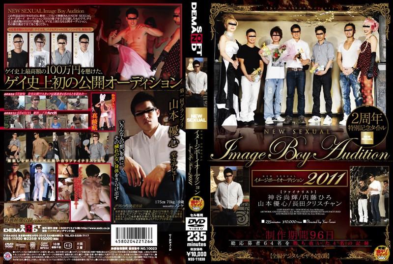 New Sexual – イメージボーイ オーディション 2011