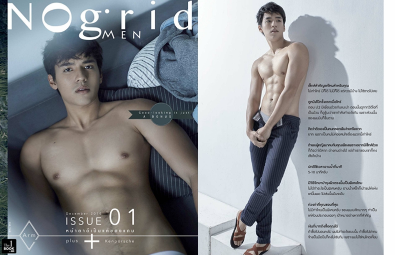 Nogrid Men Issue 01 – Arm