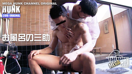 HUNK CHANNEL – GV-OAV514 – お風呂の三助