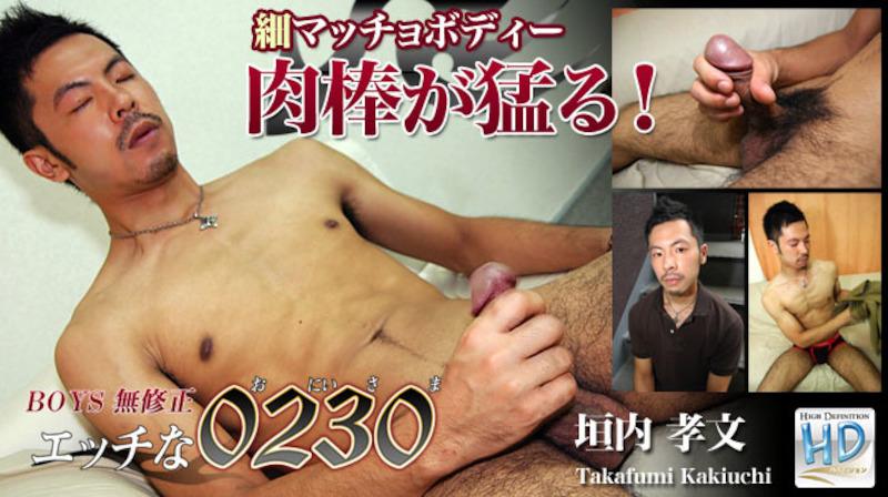 h0230.com – ONA0364 垣内孝文 27歳 168Cm 60Kg サラリーマン (Takafumi Kakiuchi)