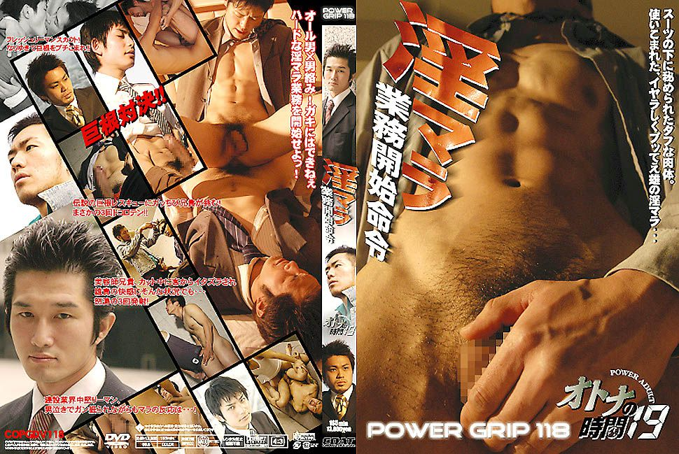 COAT – Power Grip PG118 – オトナの時間19 淫マラ業務開始命令