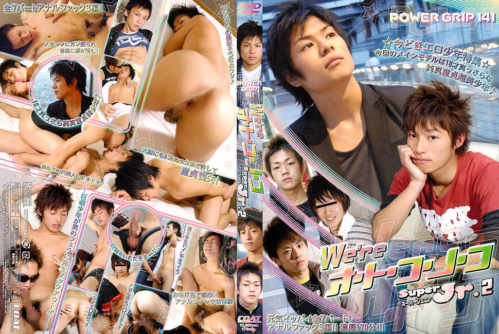 COAT – Power Grip PG141 – Super Jr.2 We're オ・ト・コ・ノ・コ (Super Jr. 2 – We're Otokonoco)