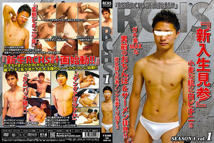 RCHS STUDIO – RC/HS vol.1 ~Fine Muscle Boys~
