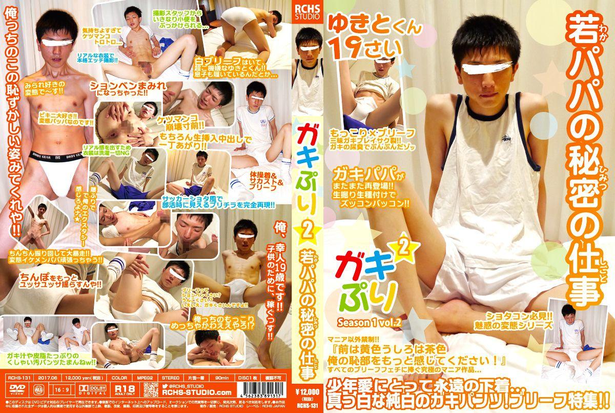 RCHS STUDIO – Gaki Puri Vol.2 – ガキぷり vol.2 ~若パパの秘密の仕事