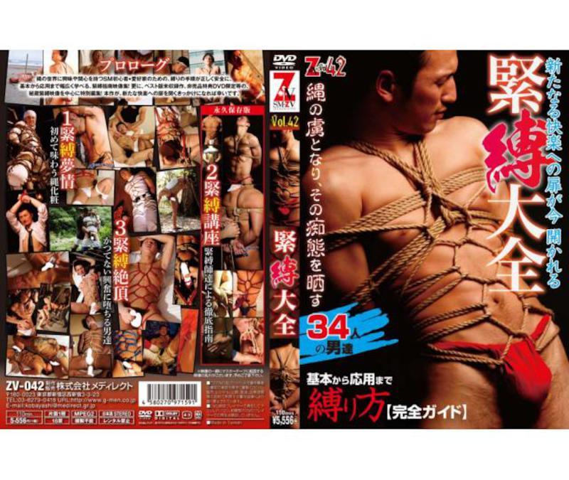 G-Project – SM-ZV vol.42 緊縛大全