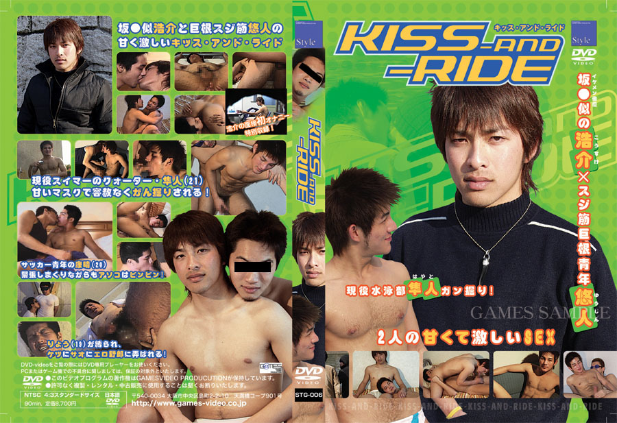 G@MES – Style KISS AND RIDE