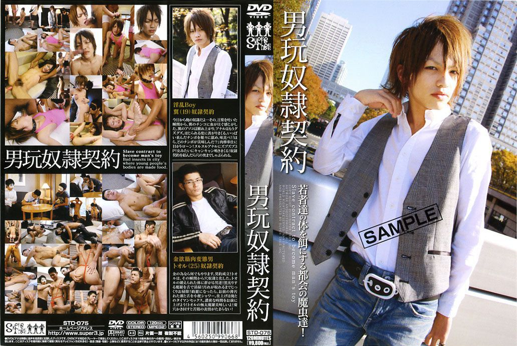 SUPER THREE – 男玩奴隷契約 (Male Doll Slave Contract)