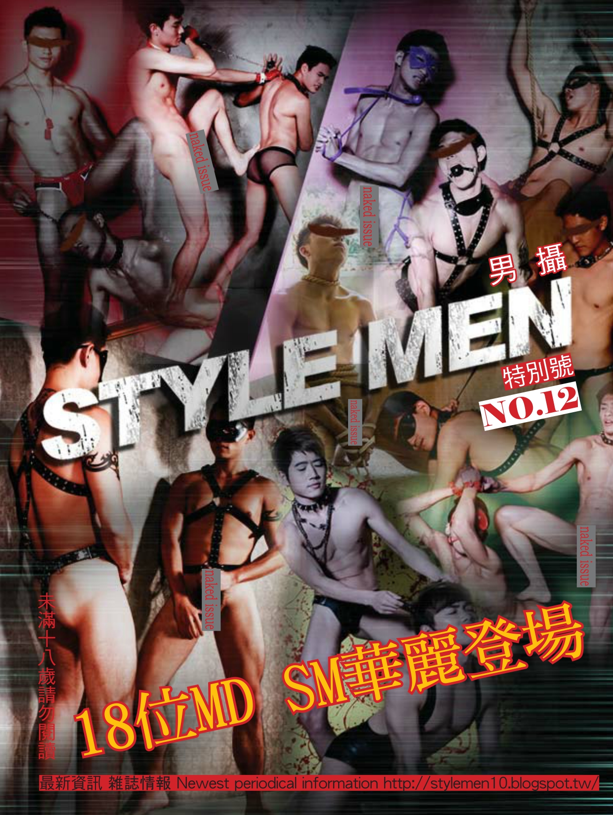 Style Men 12 妄攝NO.12 俊鎬 : New A So