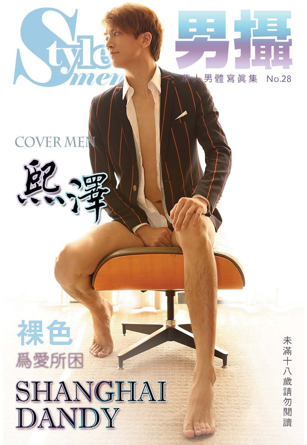 Style Men 28
