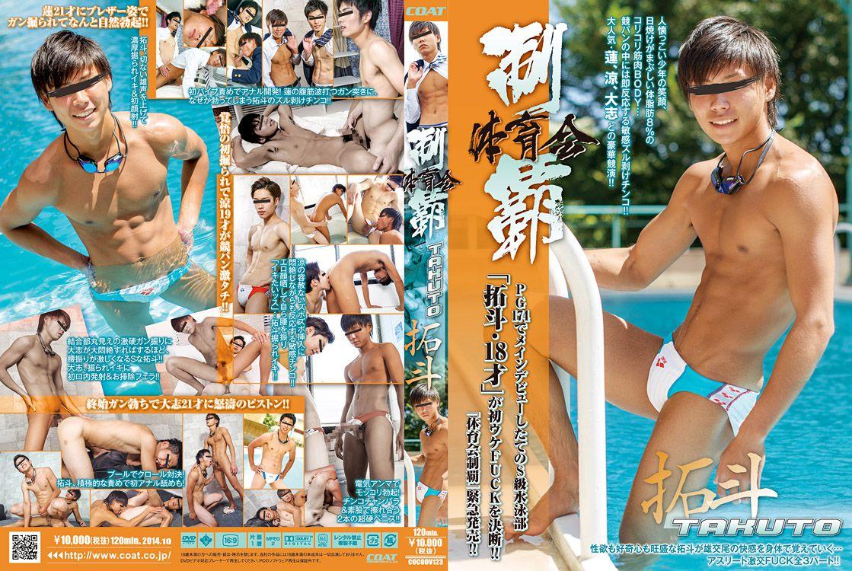 COAT – 体育会制覇 「拓斗 -TAKUTO-」(Athlete's Conquest – Takuto)