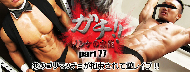 HUNK CHANNEL – TM-GN077 – ガチ!!〜ノンケの本能〜 part77