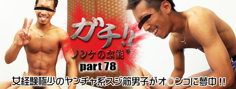 HUNK CHANNEL – TM-GN078 – ガチ!!~ノンケの本能~ part78