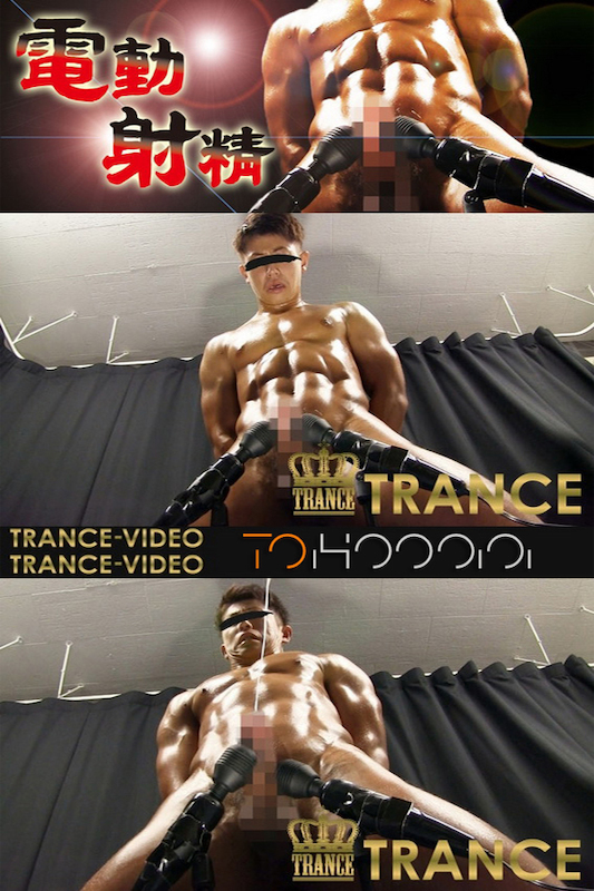 TRANCE VIDEO – TO-DS001 電動射精 part1