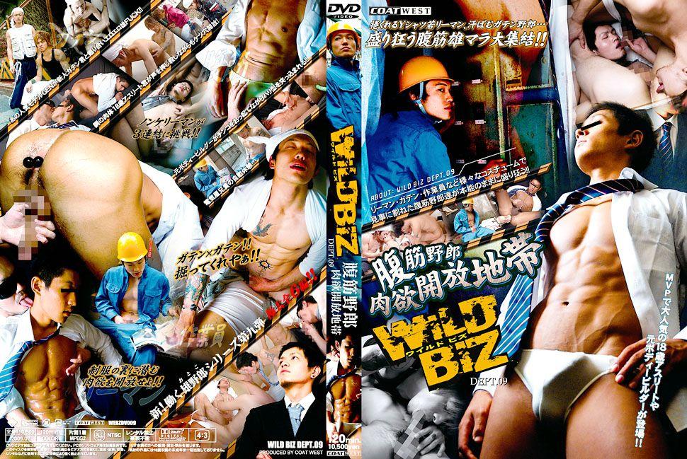 COAT WEST – WILD BIZ DEPT.9 – 腹筋野郎 肉欲開放地帯 (Rascals with Abs Muscles – Lust Open Zone)