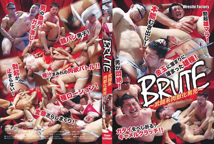 Wrestle Factory – BRUTE ~武闘系肉獣化男児~