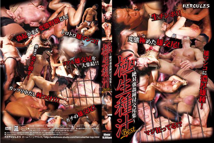 Wrestle Factory – 極生種汁~絶対強姦種付交尾集~ HERCULES