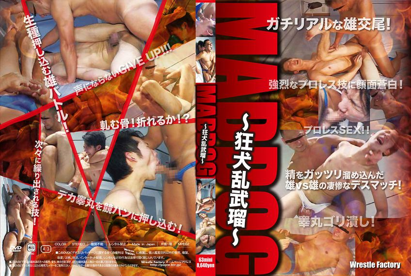 Wrestle Factory – MADDOG ~狂犬乱武瑠~