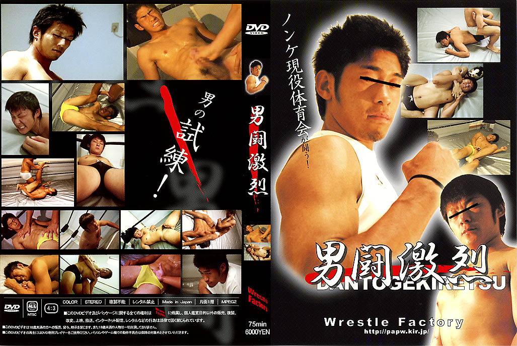 Wrestle Factory – 男闘激烈