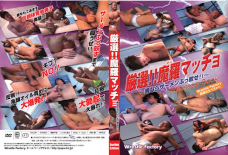 Wrestle Factory – 厳選!!魔羅マッチョ ~男ならザーメンぶっ飛ばせ!!~