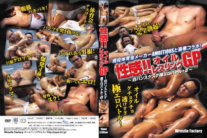 Wrestle Factory – 性感!!オイルレスリングGP ~白パンスケスケ極エロバトル+α~