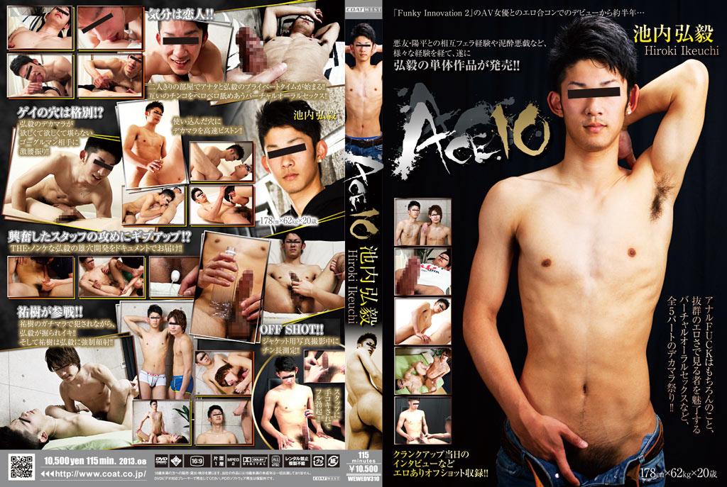 COAT WEST – ACE .10 池内弘毅 (Hiroki Ikeuchi) (New Version)