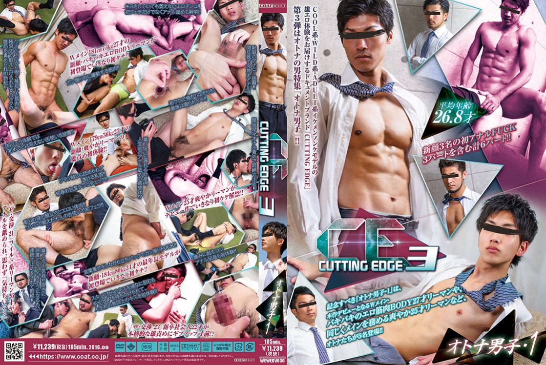 COAT – Cutting Edge Vol.3 – オトナ男子・1