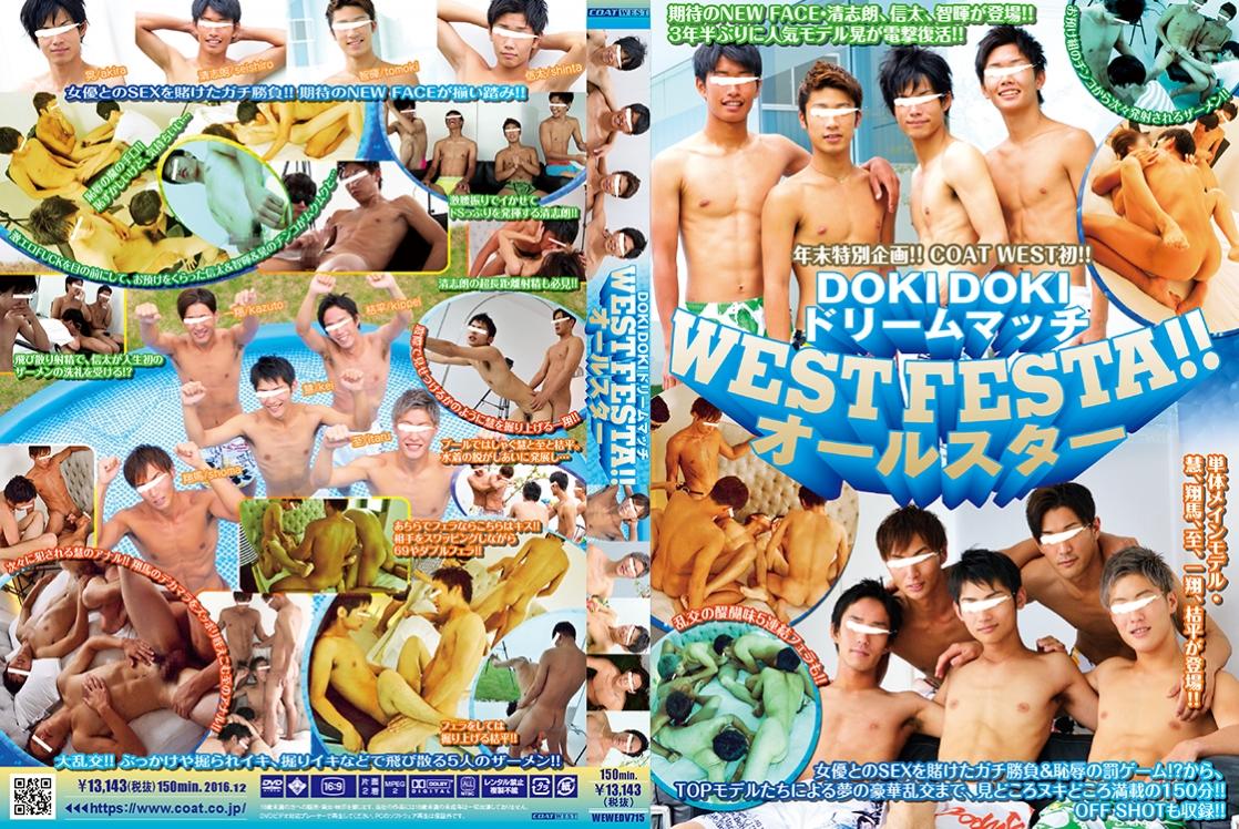 COAT WEST – WEST FESTA!オールスターDOKI DOKIドリームマッチ