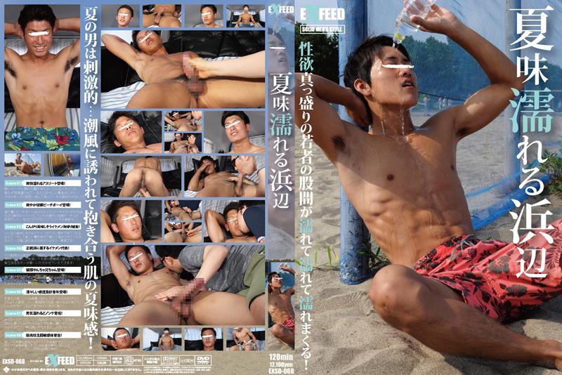 EXFEED – 夏味濡れる浜辺