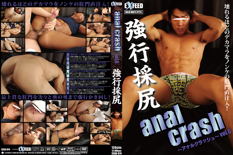EXFEED – anal crash vol.6 強行採尻