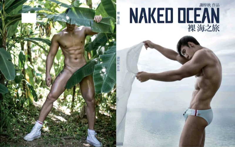 謝梓秋男性ヌード写真集「Naked Osean」裸海之旅