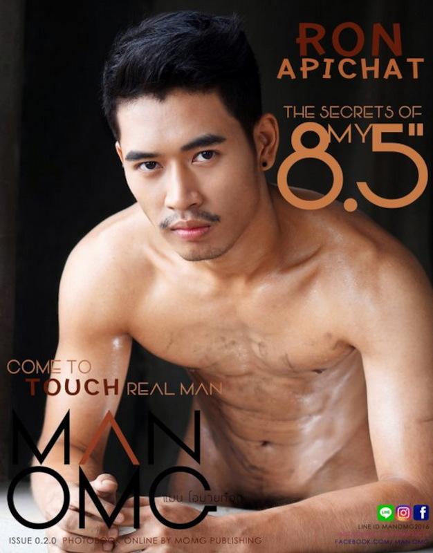 MAN OMG 2 | Ron Apichat